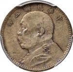 袁世凯像民国三年壹角中央版 PCGS AU 50 CHINA. 10 Cents, Year 3 (1914).