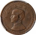 民国二十七年拾分镍币铜样 PCGS SP 63