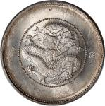 Yunnan Province, silver 50 cents, ND(1911), Guangxu Yuan Bao, new dragon, (LM-422), good luster, PCG