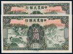 中国农民银行伍圆二枚