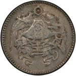 龙凤民国15年贰角 PCGS UNC Details CHINA: Republic, AR 20 cents, year 15  (1926)