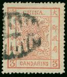 1882海关阔边大龙3分银旧票1枚,销天津篆文戳,颜色鲜豔,齿孔完整,上中品