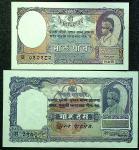 1953-55年尼泊尔政府5 & 10莫鲁。两张。 NEPAL. Lot of (2). Government. 5 & 10 Mohru, ND (1953-55). P-5 & 6. About