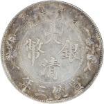 宣统三年大清银币壹元银币一枚,近未使用品