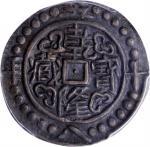 西藏乾隆58年五分 PCGS AU 50 CHINA. Tibet. 1/2 Sho, Year 58 (1793). Emperor Gao Zong (Qian Long).