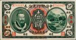 民国元年(1912年)中国银行兑换券云南壹圆