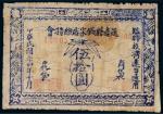 民国三十四年(1945年)通辽县钱家店维持会伍拾圆