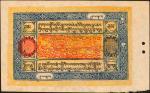 1926-41年西藏政府50 Tam。