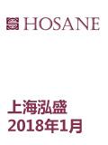 上海泓盛2018年1月-钱币专场
