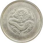 云南省造光绪元宝七钱二分困龙 ANACS AU 50 YUNNAN: Republic, AR dollar, ND (1920-22)