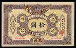 光绪三十二年大清户部银行兑换券拾圆一枚