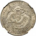 吉林省造宣统元宝一钱四分四厘 NGC AU 58