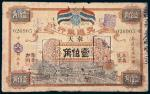民国元年(1912年)交通银行奉天壹佰角样票