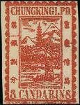 银捌分, 第三次版赭红色样票, 改良设计及印制为日本筑地活版制作所, 较为模糊的试样票, 无齿孔, 这试样票已跟后来正式发行的邮票非常接近.