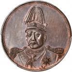 臆造袁世凯像二十文铜币 PCGS MS 64