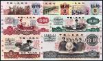 1960-1972年第三版人民币壹角至拾圆样票七枚小全套/PMG评级