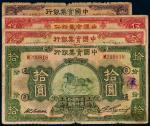 中国实业银行上海地名纸币一组四枚
