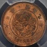 日本 半钱铜货 Copper 1/2Sen 明治9年(1876) PCGS-MS63RB UNC