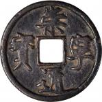 北宋崇宁通宝折十大字 上美品  CHINA. Northern Song Dynasty. 10 Cash, ND (1102-06). Hui Zong (Chong Ning)
