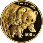 2004年熊猫纪念金币1盎司 NGC MS 67