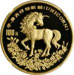 1994年麒麟纪念金币1盎司 NGC PF 68 CHINA. 100 Yuan, 1994. Unicorn Series