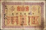 光绪二十四年(1898年)中国通商银行上海通用银两伍两