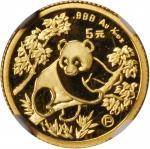 1992年熊猫P版精制纪念金币套币五枚 NGC PF 67