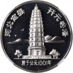 CHINA. Four Piece Pagodas Silver Medals Set, ND (1984). NGC PROOF-68 to 69 ULTRA CAMEO.
