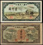 """1949年第一版人民币壹仟圆""""秋收""""、""""运煤与耕田""""各一枚"""