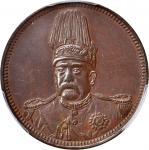 袁世凯像共和纪念十文铜币 PCGS MS 62