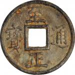 元代至正通宝折十背十 上美品 CHINA. Yuan Dynasty. 10 Cash, ND (1350-68)