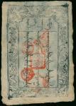 1873年蒙古国300文,VG品相,纸质有黄,极罕见