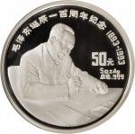 1993年毛泽东诞辰100周年纪念银币5盎司 NGC PF 68
