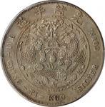造币总厂光绪元宝七钱二分银币。