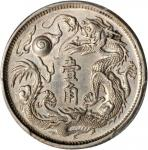 宣统三年大清银币一角。