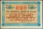 光绪二十四年中国通商银行一两 PMG 55
