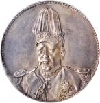 袁世凯像洪宪纪元飞龙纪念普通 PCGS AU Details CHINA. Dollar, 1916.