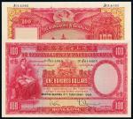 12441959年香港上海汇丰银行银元票香港壹百圆一枚