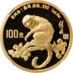 1992年壬申(猴)年生肖纪念金币1盎司 NGC PF 69