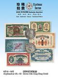 珍稀2020年9月香港-钱币专场
