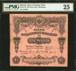 RUSSIA--PROVISIONAL GOVERNMENT. State Treasury Note. 50 & 100 Rubles, ND (1918). P-52, 53, 57 & 58.