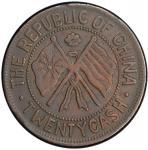 湖南省造省宪成立纪念当二十一月一日 PCGS XF 45 HUNAN: Republic, AE 20 cash, year 11 (1922)