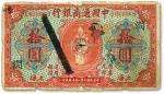 民国九年(1920年)中国通商银行红色财神图拾圆
