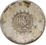 民国元年军政府造四川银币伍角。 (t) CHINA. Szechuan. 50 Cents, Year 1 (1912). PCGS Genuine--Tooled, EF Details.
