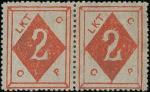 威海䘙第二版跑差邮票 2分横双连,  暗红色, 第六及第二型, 新票无背胶, 品相中上.,