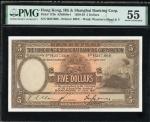 1937年香港汇丰银行5元,编号 H257668,左下有手签署名,PMG 55,手签美品