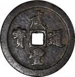 清代咸丰宝福五十通宝 中乾 古 XF80 CHINA. Qing Dynasty. Fujian. 50 Cash, ND (ca. 1853-55)