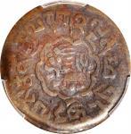 1922年西藏狮图5 Skar铜币。 (t) CHINA. Tibet. 5 Skar, BE 15-56 (1922). Lower Dode Mint. PCGS EF-45.