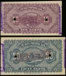1926年山西省银行1角及5角背面单面样钞2枚一组,均AU品相
