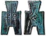 战国布币方足布戈邑背一分大型 极美品